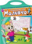 Задачите на Моливчо - книжка 4 (2012)