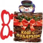 Кош с подаръци - книжка с дръжка (2012)
