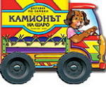 Камионът на Шаро - книжка с колела (2012)