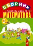 Сборник с текстови задачи за 2. клас (2013)