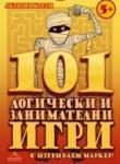 101 логически и занимателни игри (2012)