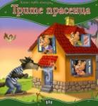 Моята първа приказка: Трите прасенца (2011)