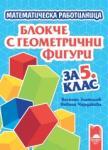 Математическа работилница. Блокче с геометрични фигури за 5. клас (2013)