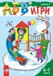 АБВ ☺ игри - книжка 2 за 6 - 7 години (2014)