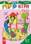 АБВ ☺ игри - книжка 3 за 6 - 7 години (2014)