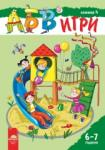 АБВ ☺ игри - книжка 4 за 6 - 7 години (2014)