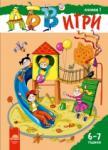 АБВ ☺ игри - книжка 1 за 6 - 7 години (2014)