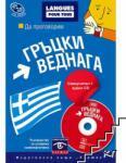 Да проговорим ГРЪЦКИ ВЕДНАГА + CD (2010)