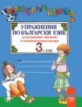 Задачи за самостоятелна работа и самопроверка по математика за 3. клас (2013)