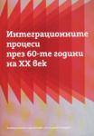 Интеграционите процеси през 60-те години на XX век (2013)
