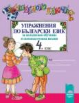 Вълшебното ключе. Упражнения по български език за целодневно обучение и самоподготовка вкъщи за 4. клас (2013)