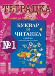 """Тетрадка № 1 по писане към """"Буквар и Читанка за 1. клас за ученици, живеещи в чужбина (2013)"""
