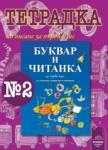 """Тетрадка № 2 по писане към """"Буквар и Читанка за 1. клас за ученици, живеещи в чужбина (2013)"""