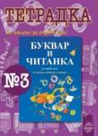 """Тетрадка № 3 по писане към """"Буквар и Читанка за 1. клас за ученици, живеещи в чужбина (2013)"""