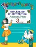 Вълшебното ключе. Упражнения по математика за целодневно обучение и самоподготовка вкъщи за 3. клас (2013)