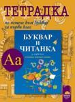 Тетрадка по четене към Буквар за 1. клас за ученици, живеещи в чужбина (2013)