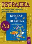 Тетрадка по четене към Читанка за 1. клас за ученици, живеещи в чужбина (2013)