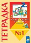 Тетрадка № 1 към Български език и Читанка за 2. клас за ученици, живеещи в чужбина (2013)