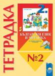 Тетрадка № 2 към Български език и Читанка за 2. клас за ученици, живеещи в чужбина (2013)