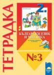 Тетрадка № 3 към Български език и Читанка за 2. клас за ученици, живеещи в чужбина (2013)