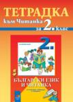 Тетрадка към Читанка за 2. клас за ученици, живеещи в чужбина (2013)