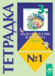 """Тетрадка № 1 към """"Български език и читанка за 3. клас за ученици, живеещи в чужбина (2013)"""