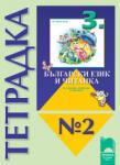 """Тетрадка № 2 към """"Български език и читанка за 3. клас за ученици, живеещи в чужбина (2013)"""
