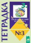 """Тетрадка № 3 към """"Български език и читанка за 3. клас за ученици, живеещи в чужбина (2013)"""