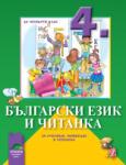 Български език и читанка за 4. клас за ученици, живеещи в чужбина (2013)