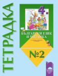 """Тетрадка № 2 към """"Български език и Читанка за 4. клас за ученици, живеещи в чужбина (2013)"""