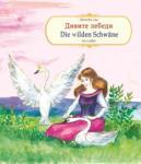 Дивите лебеди. Die Wilden Schwane (2013)