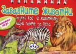 Забавните животни - книжка-игра (2013)