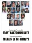 Пътят на художниците - двуезично издание (2014)