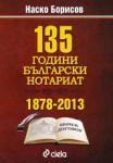 135 години български нотариат (2014)