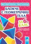 Математическа работилница. Блокче с геометрични тела за 6. клас (2014)