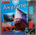 Опознавам: Акулите (2014)