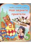 Най-верните приятели - книга 8 (2013)