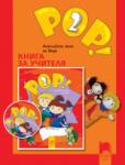 Книга за учителя POP! 2 (2013)