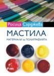 Мастила/Материали за полиграфията (2013)
