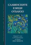 Славянските езици отблизо. Сборник в чест на 70-годишнината на доц. Янко Бъчваров (2013)