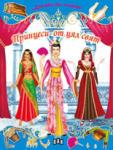 Принцеси от цял свят (2013)