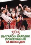 365 български народни пожелания за всеки ден (2013)