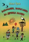 Закачалки, залъгалки за дечица малки (2013)