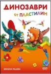 Динозаври от пластилин (2013)