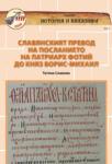 Славянският превод на посланието на патриарх Фотий до Княз Борис-Михаил (2013)