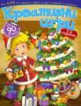 Креативни игри: Книжка с над 90 стикера (2013)