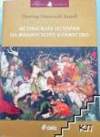 Истинската история на Видинското княжество (2014)