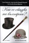 Как се общува на български? (2014)