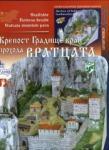 Крепост Градище край прохода Вратцата - хартиен модел (2014)