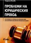 Проблеми на юридическия превод (2014)